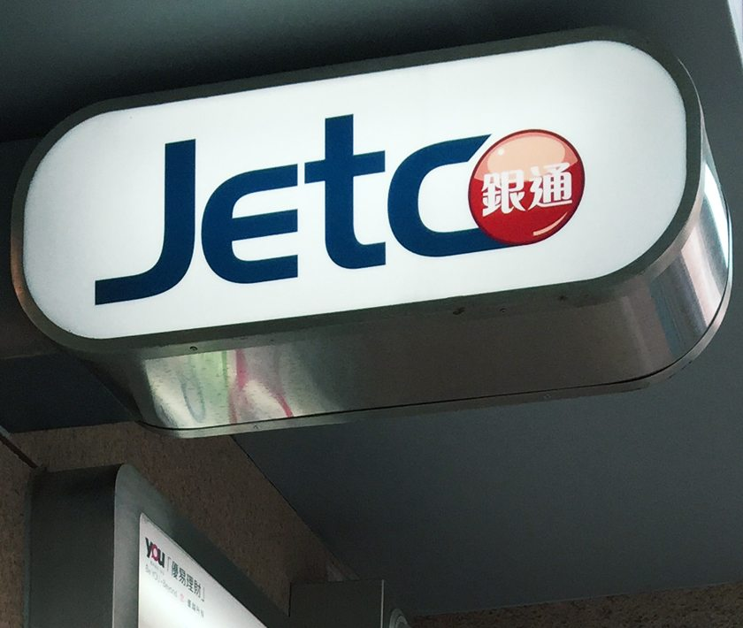 01_about_jetco_foto02