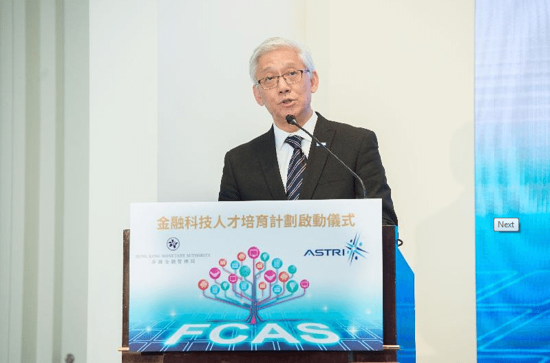 The Chief Executive Officer of the Hong Kong Applied Science and Technology Research Institute, Dr Franklin Tong, speaks at the launching ceremony of the Fintech Career Accelerator Scheme