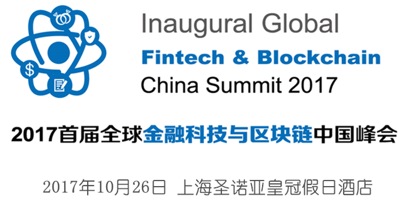 Inaugural Global Fintech & Blockchain China Summit 2017