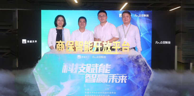 ZhongAn Technology Launches AI-Powered Data Platform for China's Insurance Industry
