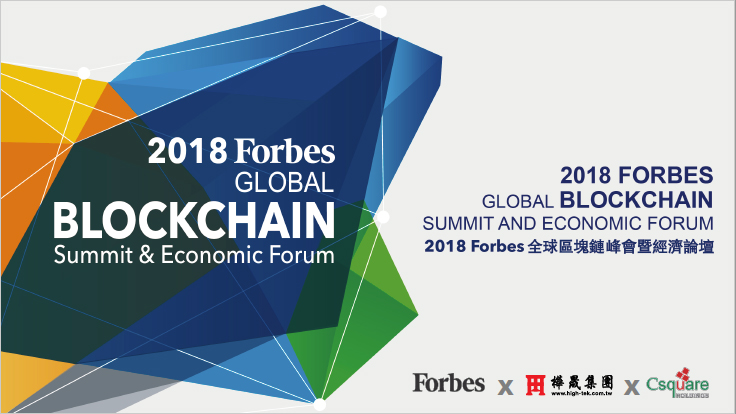 2018 Forbes Global Blockchain Summit & Economic Forum