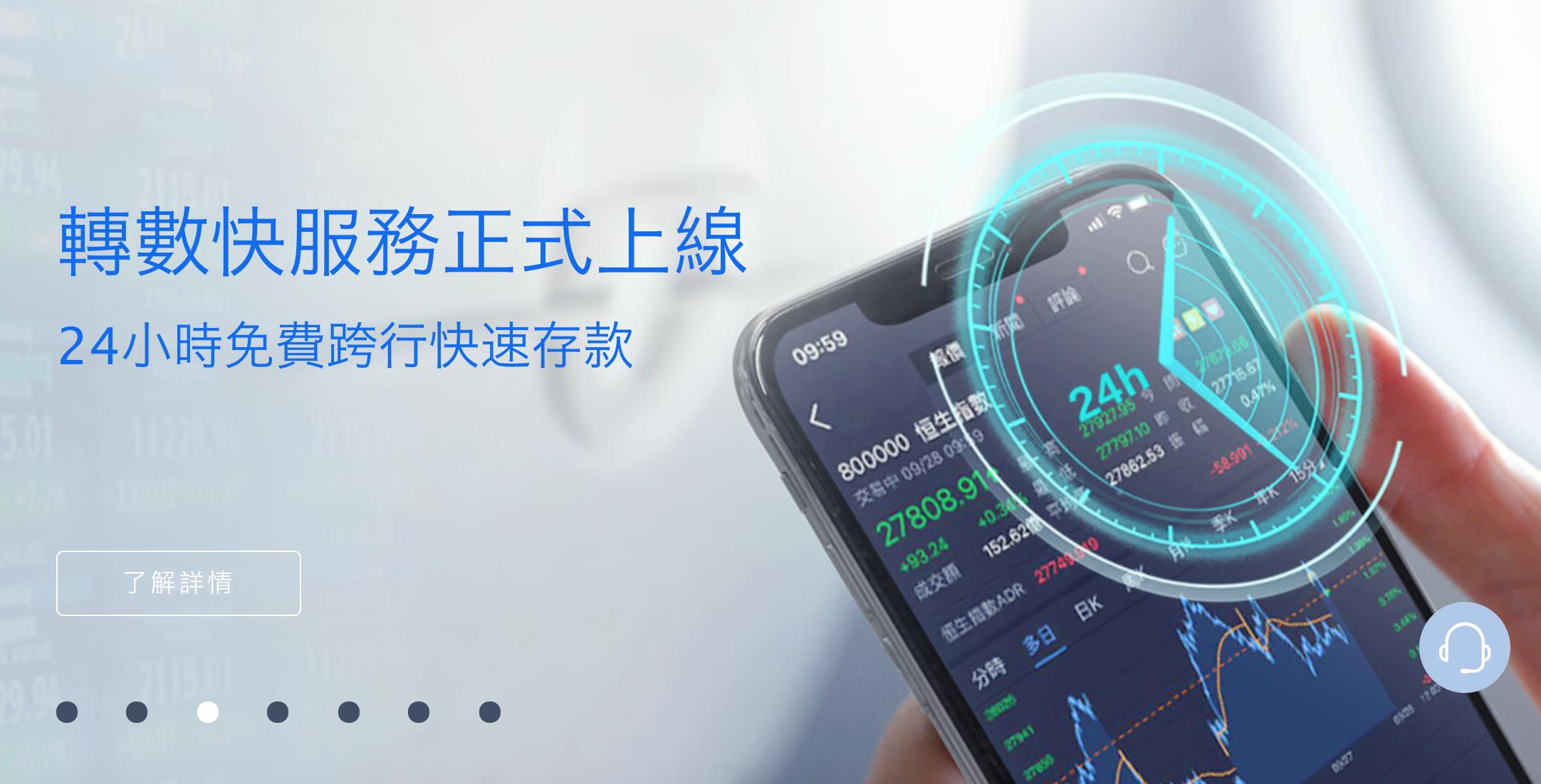 Futu Securities homepage