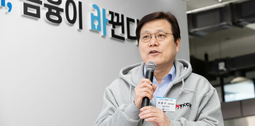 5 Things South Korea's Regulator is Doing to Advance Fintech
