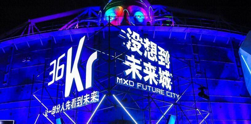 China's TechCrunch Equivalent Eyes US IPO