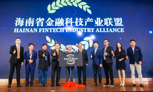 Hainan Fintech Industry Alliance