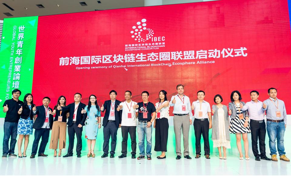 Qianhai-blockchain-fintech