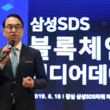 Samsung SDS Expands Blockchain Business with Cloud-Based Enterprise Platform