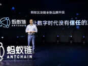 Ant Group Unveils New Blockchain Brand AntChain