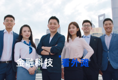 Ant Group Revives Grand Plans for its INCLUSION Fintech Conference in Shanghai