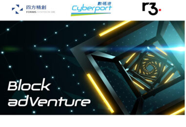 Block AdVenture: Cyberport Launches Blockchain Accelerator