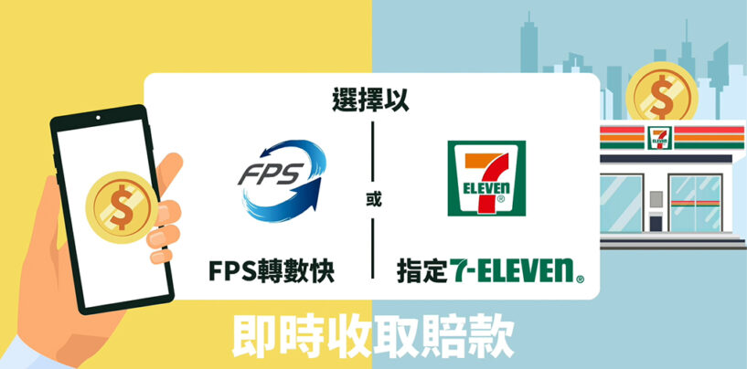 FWD Hong Kong Leverages HKMA's Faster Payments System for Instant Claims Service