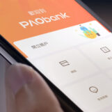 Ping An OneConnect Bank Partners JETCO to Enable Cardless ATM Withdrawal
