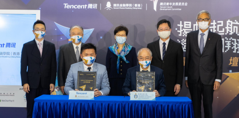 HKUST Inks Deal With Tencent Finance Academy to Nurture Fintech Talent