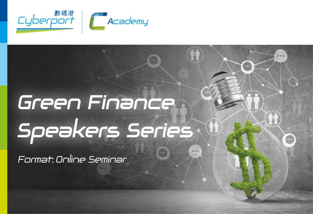 Cyberport's upcoming Green Finance Series